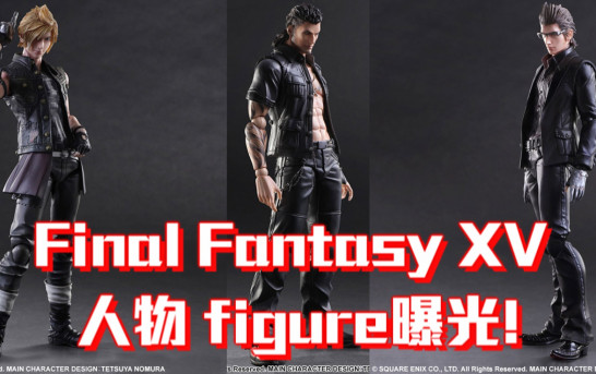 Final Fantasy XV 人物 figure曝光! (多圖)