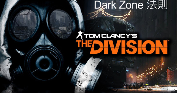 《THE DIVISION 湯姆克蘭西:全境封鎖》DarkZone叛變玩法解說