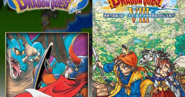 《勇者鬥惡龍》、《勇者鬥惡龍 8》中文版 Android版上架