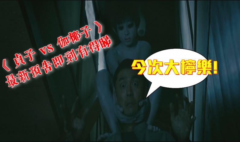 《 貞子 vs 伽椰子 》最新預告即刻有得睇 !