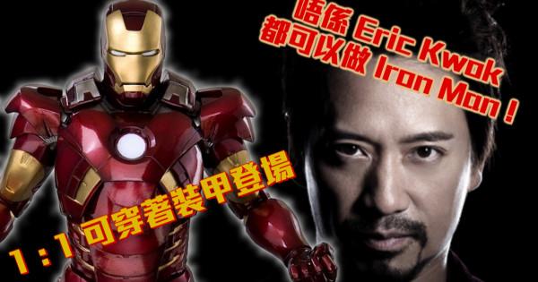 唔係 Eric Kwok 都可以做 Iron Man ! 1 : 1 可穿著裝甲登場 !