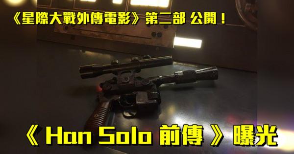 迪士尼宣布開拍 Han Solo 前傳 !