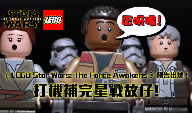 《 LEGO Star Wars: The Force Awakens 》trailer出爐 ! 打機補完星戰故仔!