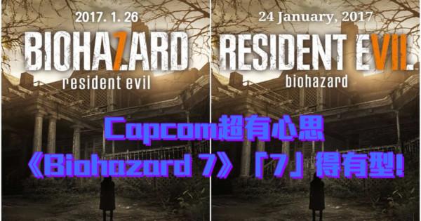[E3專題] Capcom超有心思,《Biohazard 7》「7」得有型!