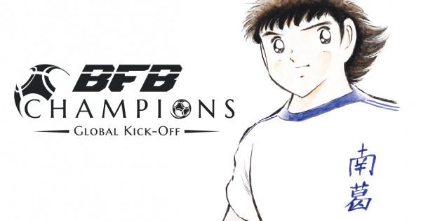 「BFB Champions 」x 「足球小將」  高橋陽一親臨香港揭開序幕