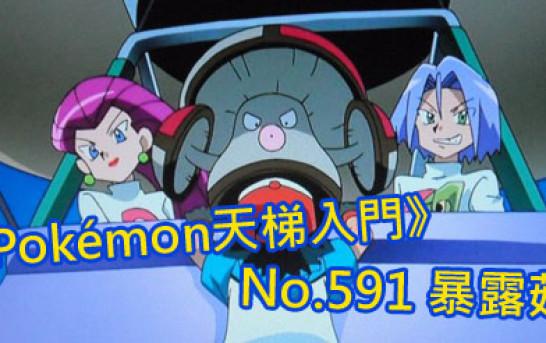 《Pokémon天梯入門》使用率前五干擾手 -No.591 暴露菇