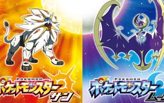 《Pokémon Sun / Moon》第七世代基礎攻略 (後篇)