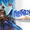 【遊戲包膠】戰場上的廢柴《蒼藍革命之女武神》