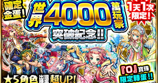 《怪物彈珠》全球玩家突破4000萬!新超絕系列「鬪神」陸續登場!