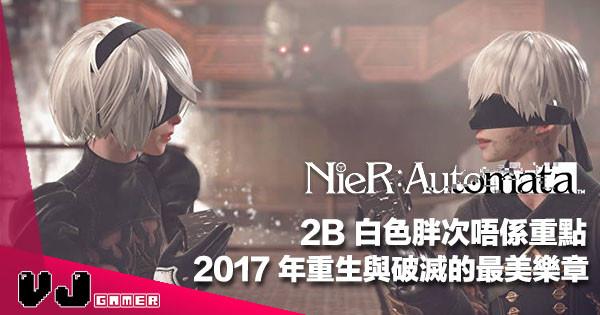 【遊戲感想】2B 白色胖次唔係重點《NieR:Automata》2017 年重生與破滅的最美樂章