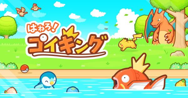 【弱者稱王】愛護小動物系列定係同情Play?一齊黎幫鯉魚BB翻身成王!