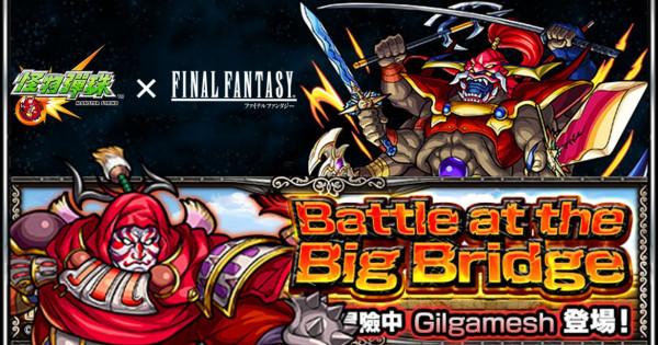 《怪物彈珠 x FF》Gilgamesh究極關卡攻略