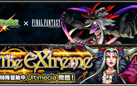 《怪物彈珠 x FF》Ultimecia究極關卡攻略