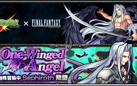 《怪物彈珠 x FF》Sephiroth究極關卡攻略