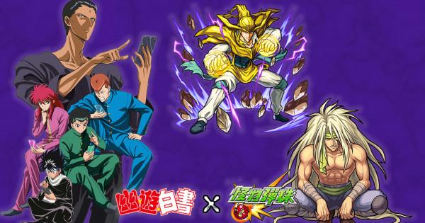 《幽☆遊☆白書》x《怪物彈珠》第2彈合作活動 7月14日開跑!