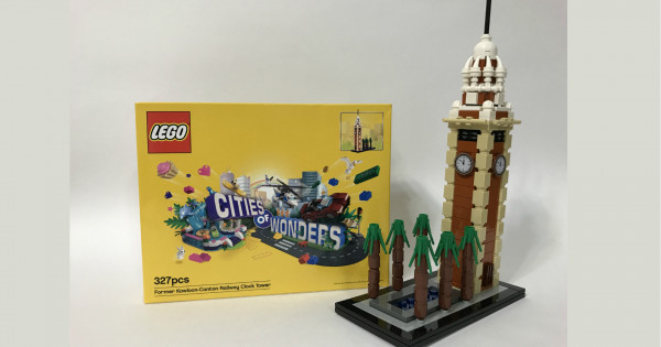 LEGO《Cities Of Wonders》香港限定 尖沙咀鐘樓 開箱