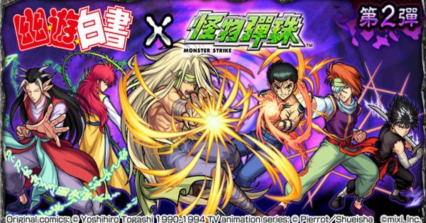 《幽☆遊☆白書》x《怪物彈珠》第2彈 雷禪、黃泉、軀等角色登場