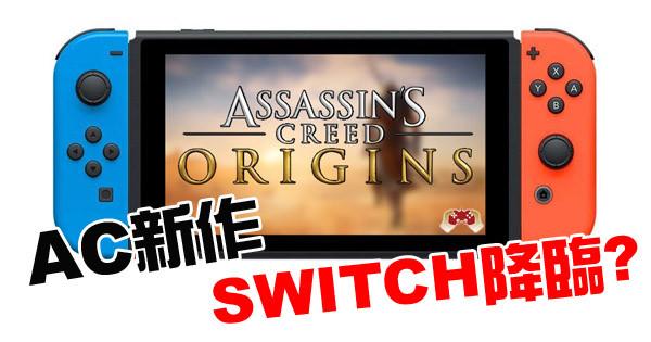 【任天堂自己發佈江湖傳聞】刺客教條 Origins 想落 Switch?