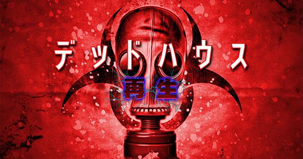 【Dead House 再生】復古喪屍困室鬥!Switch 首隻恐怖遊戲!