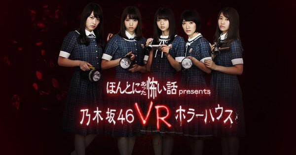 【PS VR】少女需要你!你願意與乃木坂46成員夜遊恐怖病棟嗎?