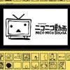 【ニコニコ彈幕 Play】Niconico 明日免費降臨 Switch!