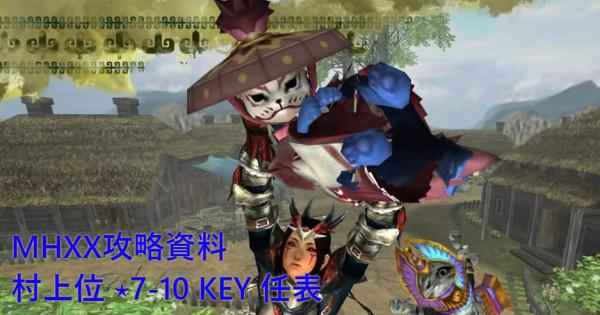 【MHXX攻略資料】村上位 ⋆7-10 KEY 任表