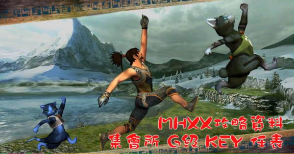【MHXX攻略資料】集會所 G級 KEY 任表
