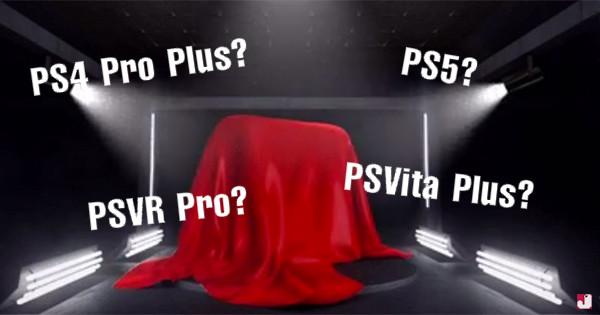 【猜謎時間】PlayStation 即將公佈新產品?密切留意中!