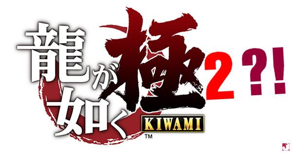 【意外流出】《人中之龍》新動向漏風聲!將會推出 2 代重製版《極2》?