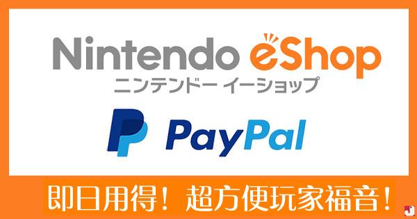 【唔駛吓吓去買卡】而家用 PayPal 就可以喺Nintendo eShop 買 Game 啦!