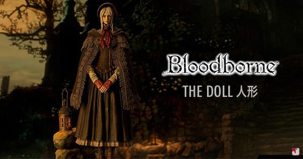 【夏日毒物連鎖】Bloodborne 人形 1:6 登場・今次打爆佢都唔會升 Lv 架!
