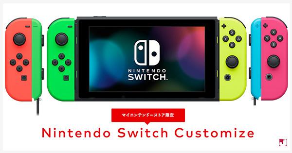 【Switch 自訂手制顏色第一彈】未買機嘅朋友,任記再次引你落坑!