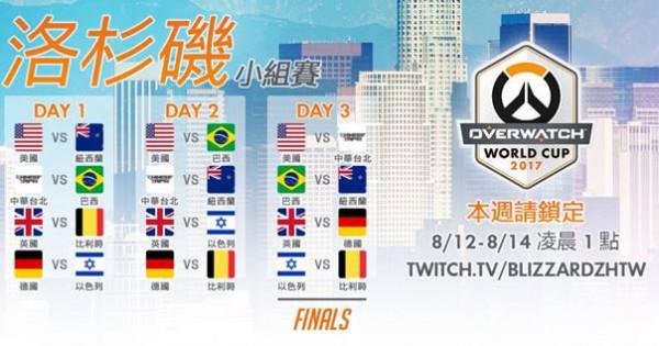 《鬥陣特攻》世界盃洛杉磯小組賽  8月12日凌晨1時熱血開戰