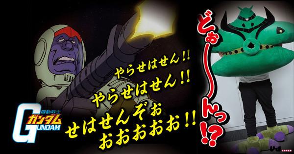 極正 Gundam 周邊 成個人咁大勁好攬既魔霸!!