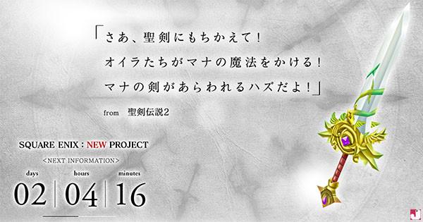 【Romancing Sa・Ga 武器再現】Square Enix 新 App 收錄各大名作武器!有聖劍仲有 Nier?!