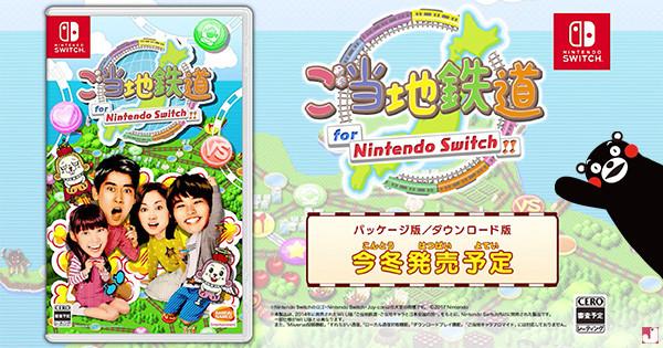 【有樹梨精&熊本熊!】日本鐵道吉祥物巡禮《ご当地鉄道 for Nintendo Switch!! 》今冬發售