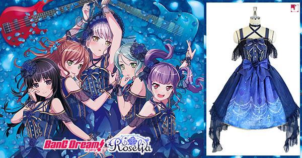 【BanG Dream!】Roselia「湊由希那」官方授權全套洋服登場 ♪