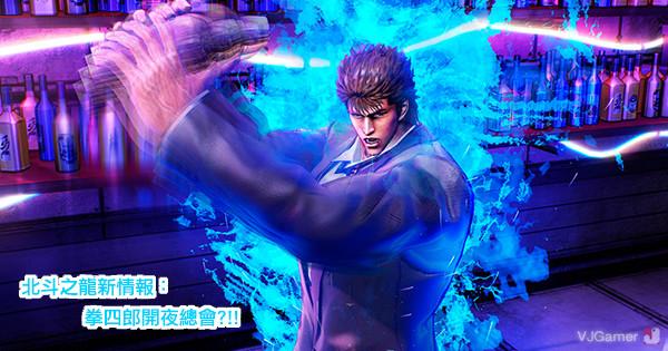 【拳四郎做夜場】《北斗之龍》多種新要素公開!夜總會係《人龍0》真島篇玩法