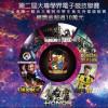 《第二屆 香港大專學界電子競技聯賽》總決賽