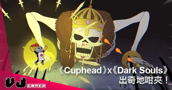 【遊戲新聞】超強團隊製作《Cuphead》復古風格《Dark Souls》短片