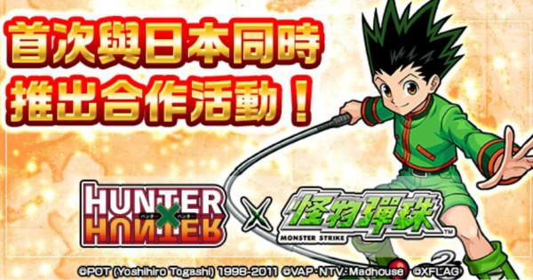 怪物彈珠×「HUNTER × HUNTER」 與日本同時推出合作活動