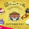 【杉田智和聲演】手機治癒系(?)遊戲《貓咪的悲慘世界》11月上架・事前登錄中!