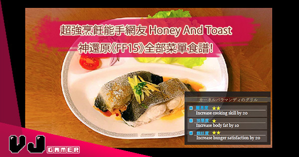 【見到都流口水】超強網友「Honey and Toast」神還原《FF15》所有食譜!