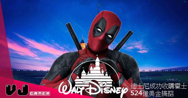 【世紀成交】迪士尼成功收購霍士 524億美金搞掂