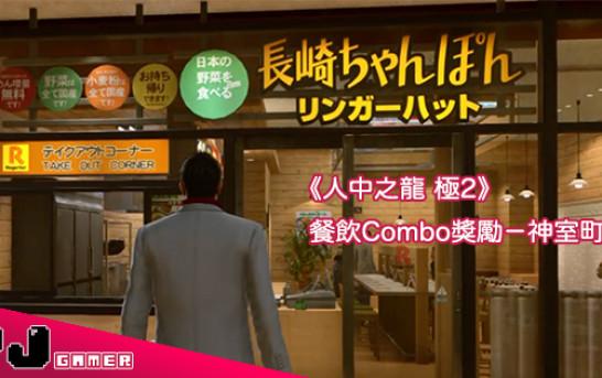 【人中之龍極2 攻略】餐飲 Combo 獎勵圖文一覽(神室町篇)