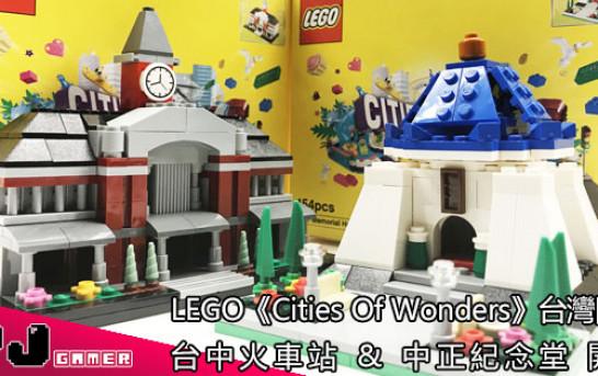 LEGO《Cities Of Wonders》台灣限定 台中火車站 & 中正紀念堂 開箱