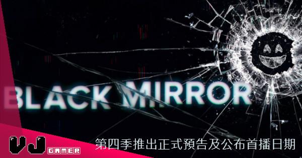【Netflix原創科幻劇集】《黑鏡》第四季推出正式預告及公布首播日期