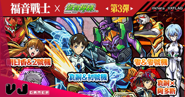 【怪物彈珠×福音戰士】 第3彈合作活動12月8日中午展開!