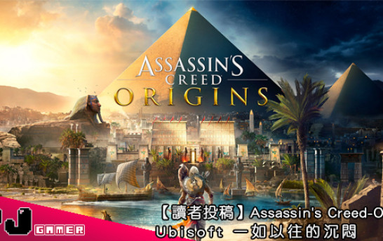 【讀者投稿】Assassin's Creed-Origin – Ubisoft 一如以往的沉悶