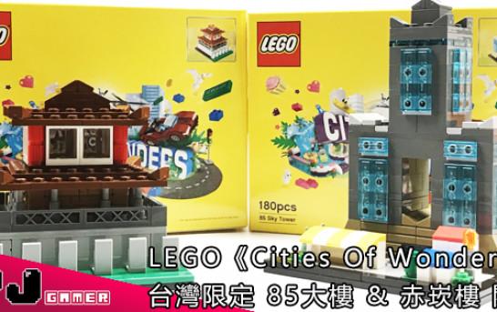 LEGO《Cities Of Wonders》台灣限定 85大樓 & 赤崁樓 開箱